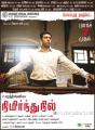 Actor Jayam Ravi in Nimirnthu Nil Movie Release Posters