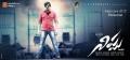 Ravi Teja Nippu Movie Wallpapers