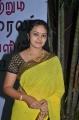 Tamil TV Serial Actress Lavanya @ Nisaptham Audio Launch Stills
