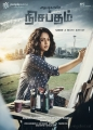 Actress Anushka Nishabdham Movie First Look Poster HD