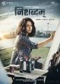 Anushka Shetty Nishabdham First Look Poster HD