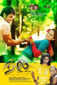 Indu Thampi, Major Kishore in Nizhal Movie Posters