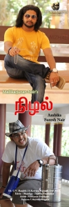 Nizhal Tamil Movie Posters