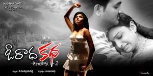 Actress Waheeda in O Radha Katha Movie Hot Wallpapers