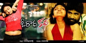O Radha Katha Telugu Movie Hot Wallpapers