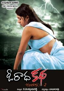 Hot Mallika in O Radha Katha Movie Hot Posters