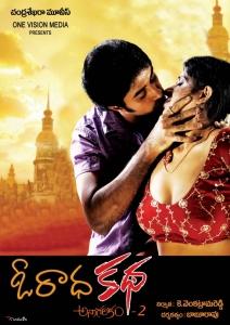 O Radha Katha Movie Hot Posters