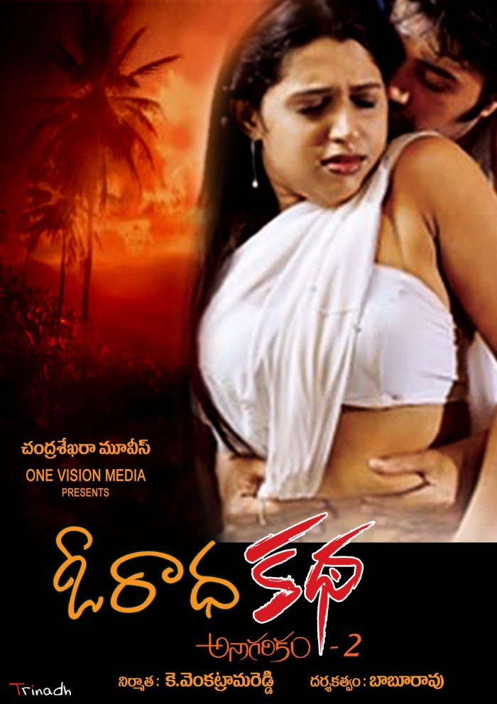 Actress Mallika in O Radha Katha Movie Hot Posters