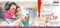 Oka Romantic Crime Katha Movie Wallpapers