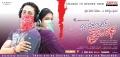 Oka Romantic Crime Katha Telugu Movie Wallpapers