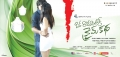 Oka Romantic Crime Katha Telugu Movie Wallpapers