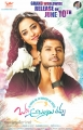 Nithya Menon, Sundeep Kishan in Okka Ammayi Thappa Movie Release June 10th Posters