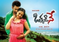 Nara Rohith, Nithya Menon in Okkadine Wallpapers