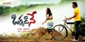 Nithya Menon, Nara Rohith in Okkadine Wallpapers