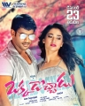 Vishal, Tamanna in Okkadochadu Movie Release Dec 23rd Posters