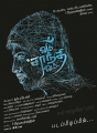Srikanth Om Shanthi Om Tamil Movie First Look Posters
