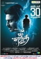 Srikanth in Om Shanthi Om Movie Release Posters