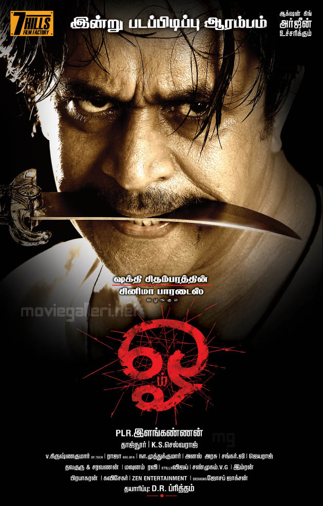 King full movie in tamil