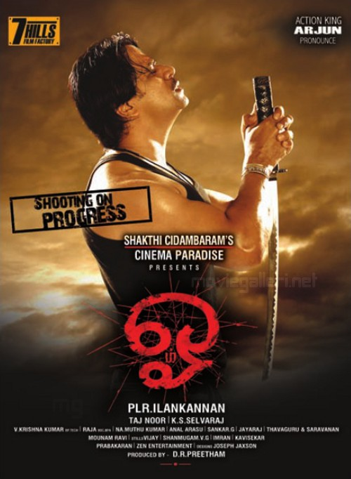 Tamil om Wallpaper Arjun om Tamil Movie Posters