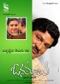 Rajendra Prasad Onamalu Movie Posters