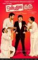 Onbadhula Guru Movie Posters