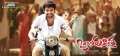 Telugu Actor Ram in Ongole Githa Movie Wallpapers
