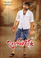 Actor Ram in Ongole Githa Movie Posters