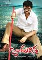 Actor Ram Pothineni in Ongole Githa Movie Posters