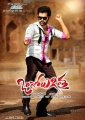Actor Ram in Ongole Gitta Movie Posters