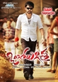 Actor Ram in Ongole Gitta Movie First Look Poster