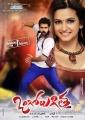 Ram, Kriti Kharbanda in Ongole Gitta Movie Release Posters