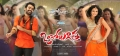 Ram Pothineni & Kriti Kharbanda in Ongole Gitta Movie Release Wallpapers