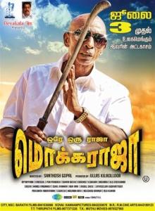 Rajendran in Ore Oru Raja Mokka Raja Movie Release Posters