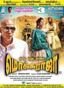 Ore Oru Raja Mokka Raja Movie Release Posters
