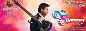 Harris Jayaraj in Oru Kal Oru Kannadi Movie Wallpapers