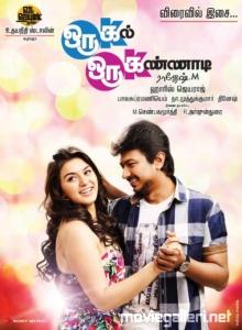 Oru Kal Oru Kannadi Music Release Posters
