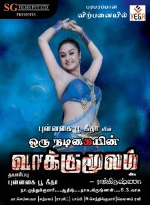 Oru Nadigaiyin Vakkumoolam Posters