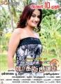 Oru Nadigayin Vakku Moolam Posters