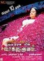 Hot Sonia Agarwal in Oru Nadigayin Vakku Moolam Posters