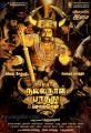 Actor Vijay Sethupathi Oru Nalla Naal Paathu Solren First Look Posters