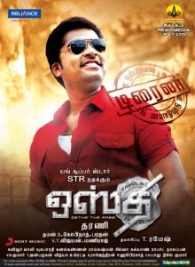 osthi_movie_posters_01