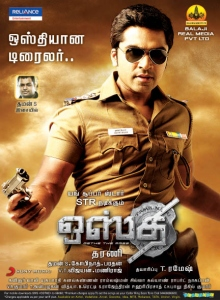 osthi_movie_posters_45