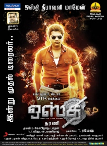 osthi_movie_posters_52