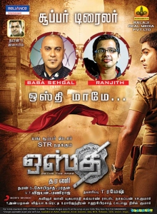 osthi_movie_posters_78