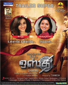 Osthi Movie Latest Posters