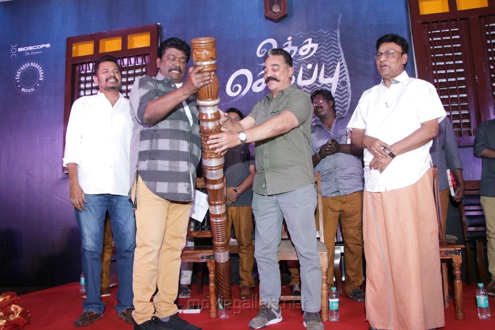 Shankar, Parthiban, Kamal, K Bhagyaraj @ Oththa Seruppu Movie Audio Launch Stills