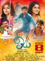 Oyee Tamil Movie Release Posters