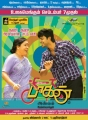 Kovai Sarala, Srikanth in Paagan Movie Release Posters
