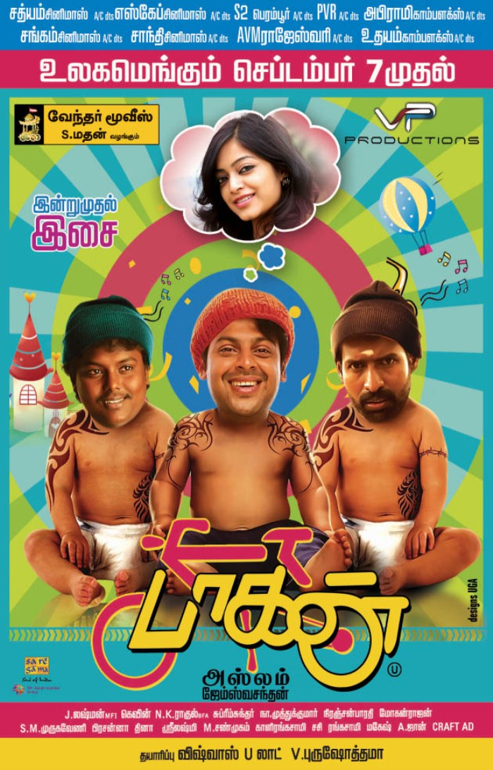 Pandi, Srikanth, Soori in Paagan Tamil Movie Release Posters