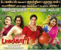 Minu Kurian Paalkkari Pullukattu Muthamma 2 Movie Release Today Posters